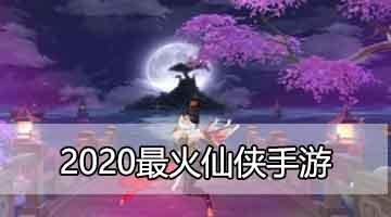 2020最火仙侠手游