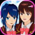 樱花校园模拟器双人版v1.035.17