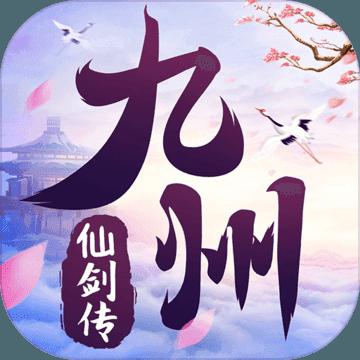 九州仙剑传抖音版