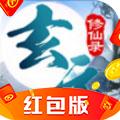 玄元修仙录红包版v1.6.9