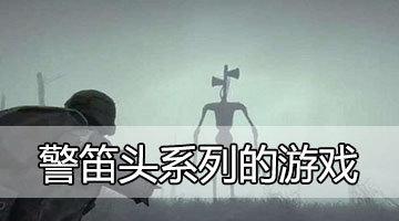 警笛头系列的游戏