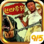 915赵四带狗