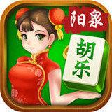 胡乐阳泉麻将安卓版v1.0.29