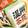 温州茶苑游戏大厅官方版v1.0