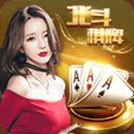 北斗棋牌最新版v6.1