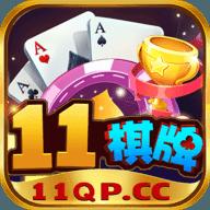 11棋牌最新版v3.0