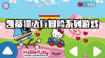 凯蒂猫飞行冒险系列游戏