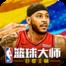 NBA篮球大师科比版