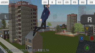 学校女生模拟器中文版