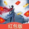 神之路红包版v3.0
