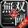 无双三国志红包版v1.0.4