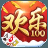 欢乐100棋牌v2.0.0.4