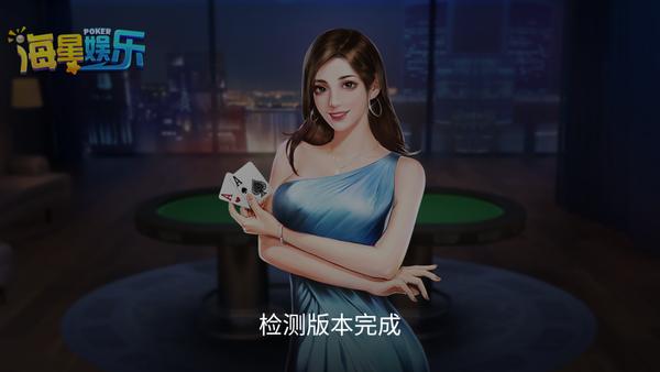 海星娱乐app