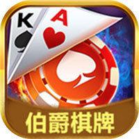 伯爵棋牌娱乐最新版v1.0
