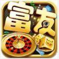 富友娱乐棋牌游戏v1.0