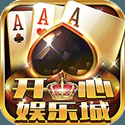 开心娱乐棋牌新版v1.0