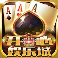 开心娱乐棋牌游戏v3.0
