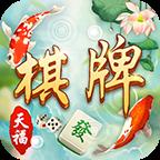 天福棋牌安卓版v5.3.2