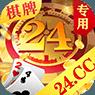 24棋牌官网版v2.0.3