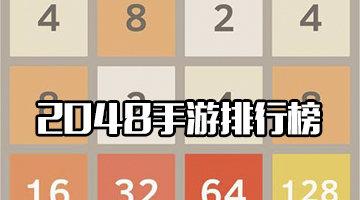 2048手游排行榜