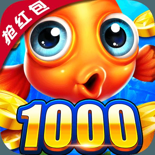捕鱼欢乐季v1.0