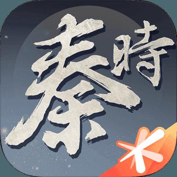 秦时明月世界测试服v1.10.28