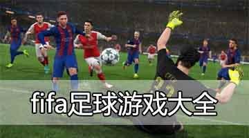 fifa足球游戏大全
