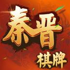 秦晋棋牌官方版