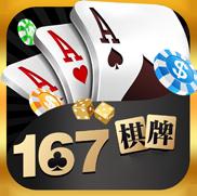 167棋牌app免费送167v1.0
