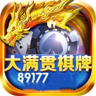 大满贯棋牌科技v1.0