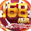 168棋牌2020年7.3更新版