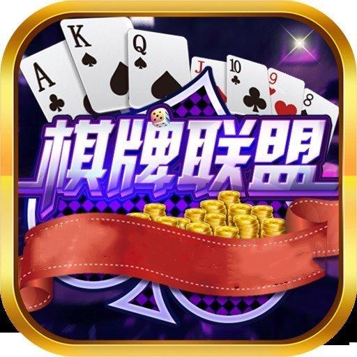 棋牌联盟app