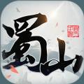 蜀山霸妖v1.0.1