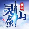 新灵剑山传