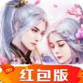 仙梦奇缘红包版v1.6