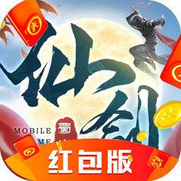 仙剑蜀山红包版v3.0