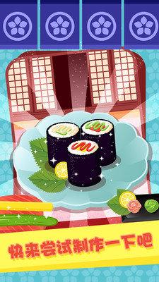 美味寿司餐厅破解版