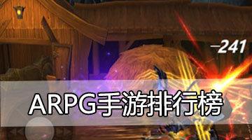 ARPG手游排行榜