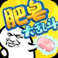 肥皂大乱斗2