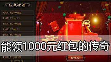 能领1000元红包的传奇