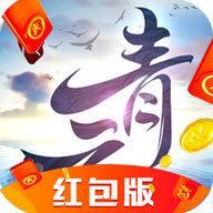 青云传红包版官网版