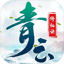 青云修仙决青云版v2.0.3