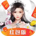 青云侠侣红包版v2.0