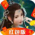 天元仙尊红包版v2.2