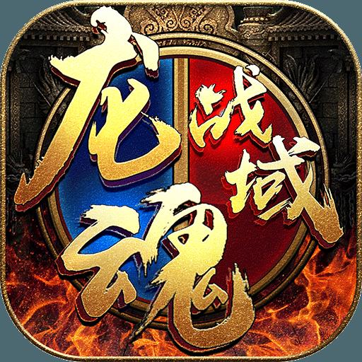 龙魂战域手游互通版v1.0.313