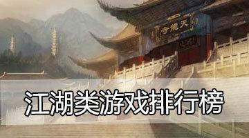 江湖类游戏排行榜