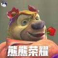 熊熊荣耀体验服