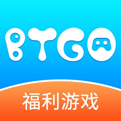 BTGO游戏盒破解版