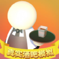 真实酒吧模拟中文版