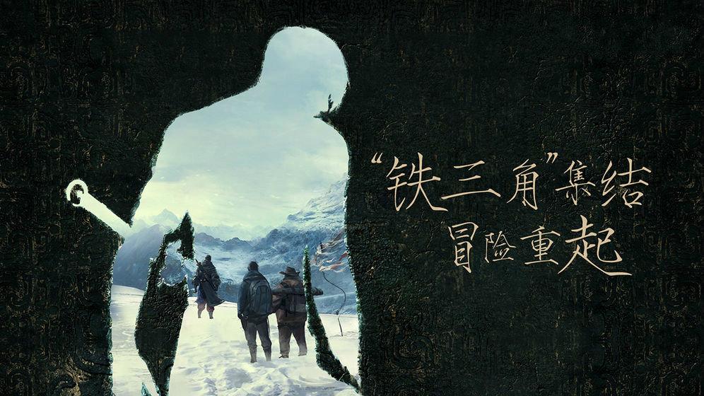重启之极海听雷第二季官方版